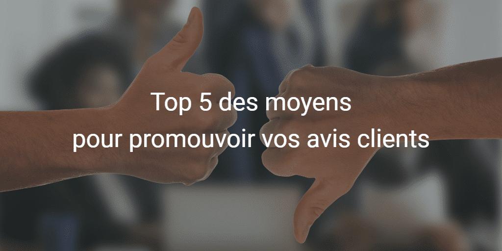 Top 5 des moyens pour promouvoir vos avis clients